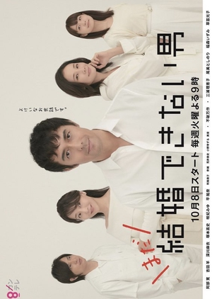 image of drama He Who Can't Marry S02 (2019) [JDRAMA]